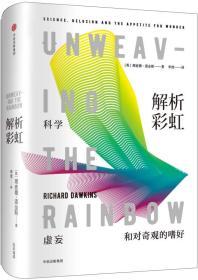 解析彩虹:科学、虚妄和对奇观的嗜好(理查德·道金斯作品系列)