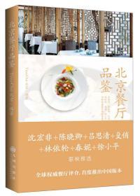 北京餐厅品鉴
