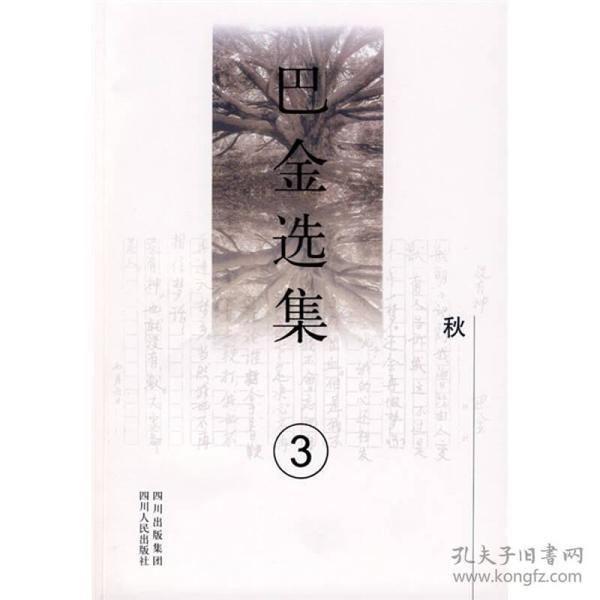 巴金选集[ 秋 3]