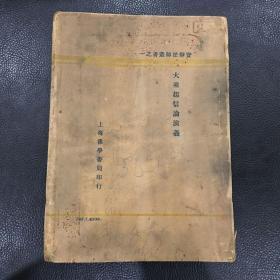大乘起信论演义 宝静法师丛书之一 初版仅1000册