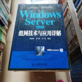 Windows Server 2008组网技术与应用详解