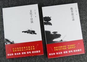 【丁东 谢泳作品】《教育放言录》《文化十日谈》两册合售