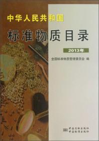 2013年 中华人民共和国 标准物质目录