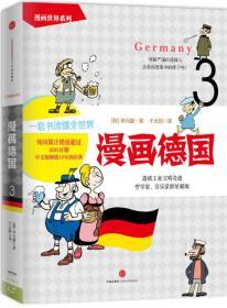 漫画德国-3