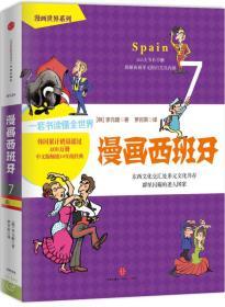 漫画世界系列7:漫画西班牙