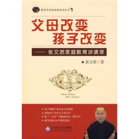 父母改变孩子改变 张文质 北京师范大学出版社 9787303101832