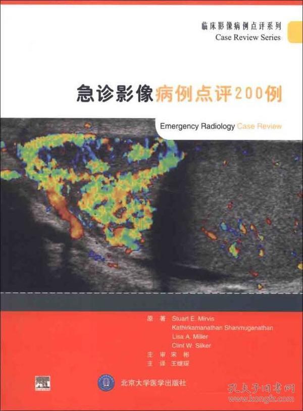 急诊影像病例点评200例(临床影像病例点评系列)(E)
