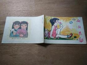 向阳花(1979年第5期)