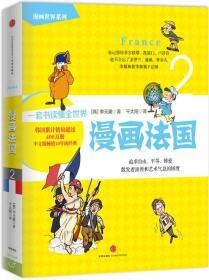 漫画世界系列2:漫画法国