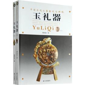 中国古代玉器断代与辨伪