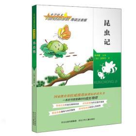 正版新书小学语文新课标必读:昆虫记(导读注音版)