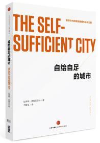 智慧与可持续发展城市设计之路:自给自足的城市