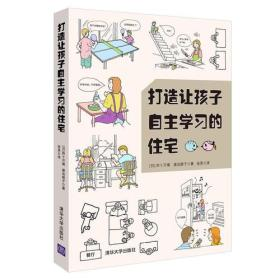 【正版全新】打造让孩子自主学习的住宅