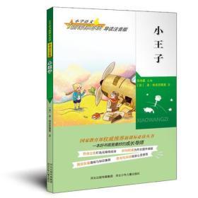 正版新书小学语文新课标必读:小王子(导读注音版)