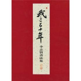 我这五十年 专著 李志贤书法集 李志贤著 wo zhe wu shi nian