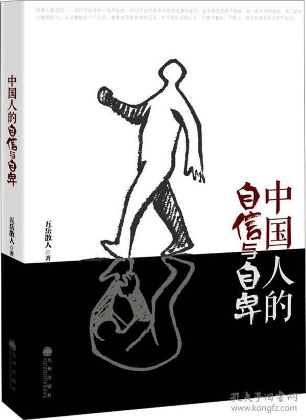 正版】中国人的自信与自卑