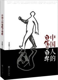 中国人的自信与自卑 闲话丑陋的中国人的性格密码历程郁闷的中国人你要自信