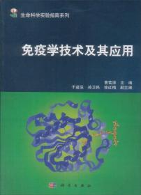 免疫学技术及其应用