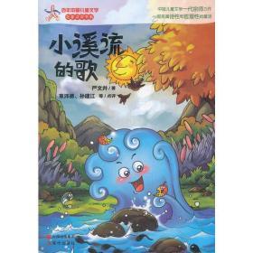小溪流的歌—百年中国儿童文学