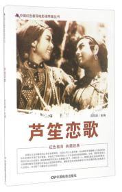 中国红色教育电影连环画-芦笙恋歌(单色)