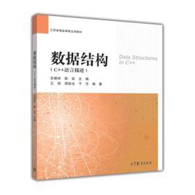 数据结构(C++语言描述)/江苏省精品课程主讲教材