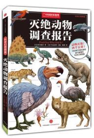 灭绝动物调查报告:中国国家地理科学幻想图鉴