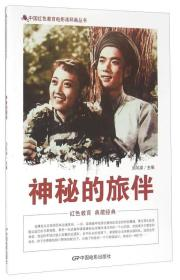 中国红色教育电影连环画-神秘的旅伴