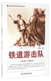 中国红色教育电影连环画-铁道游击队