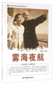 中国红色教育电影连环画-雾海夜航