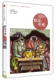 娱乐至死 精装 尼尔波兹曼系列 媒介文化研究大师尼尔波兹曼20年经典畅销社科人文传播