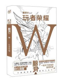 (微残)脑洞W.7(玩者荣耀/魔性猎奇有趣的故事/脑洞幻想畅销小说)