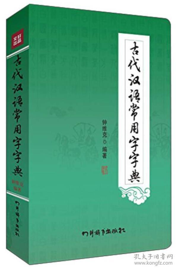 古代漢語常用字字典