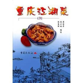 二手重庆江湖菜(3)陈夏辉重庆出版社9787536663381