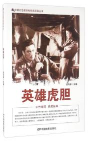 中国红色教育电影连环画-英雄虎胆