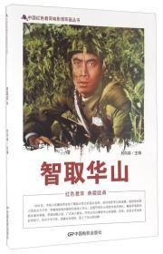 中国红色教育电影连环画-智取华山