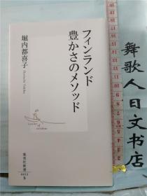 フィンランド豊かさのメソッド 堀内都喜子 日文原版64开综合书 日语正版