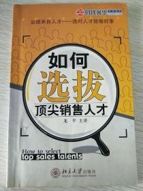 如何选拔顶尖销售人才.