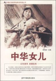中国红色教育电影连环画-中华女儿