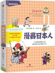 漫画世界系列11:漫画日本人