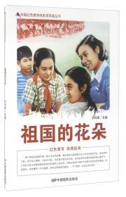 中国红色教育电影连环画-祖国的花朵