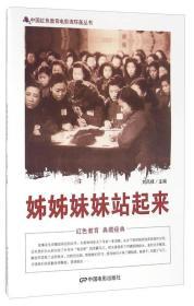 中国红色教育电影连环画-姊姊妹妹站起来