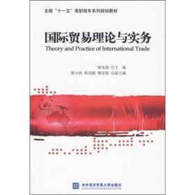 """全国""""十一五""""高职高专系列规划教材:国际贸易理论与实务"""