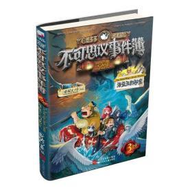 不可思议事件簿:3海盗王的秘宝