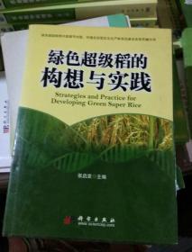 绿色超级稻的构想与实践