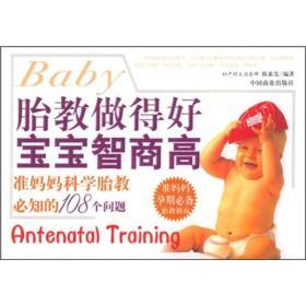 胎教做得好宝宝智商高