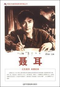 中国红色教育电影连环画丛书:聂耳