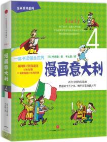 漫画世界系列4 漫画意大利