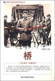 中国红色教育电影连环画丛书:桥