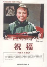 中国红色教育电影连环画-祝福