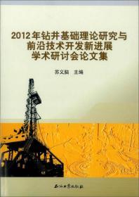 2012年钻井基础理论研究与前沿技术开发新进展学术研讨会论文集